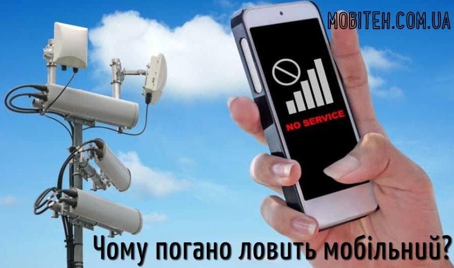Чому погано ловить мобільний