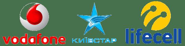 Київстар, водафон, лайфцел