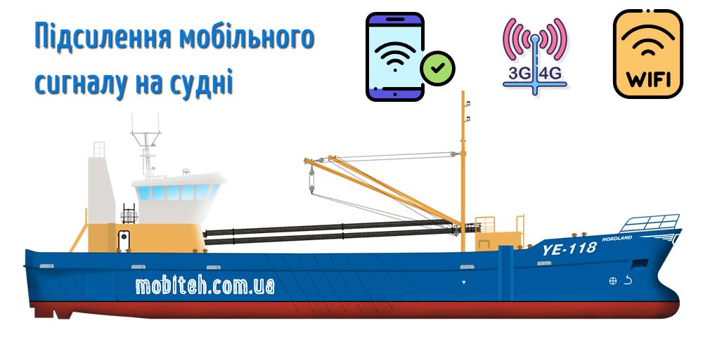 Підсилення мобільного і інтернет сигналу на судні