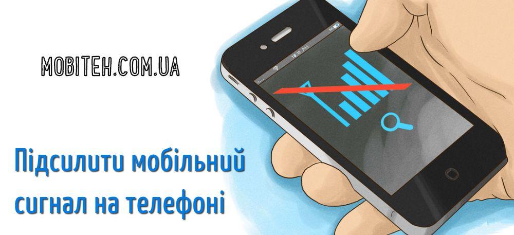 Підсилити мобільний сигнал на телефоні