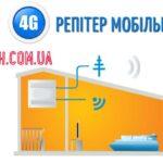 Репітер мобільного зв'язку